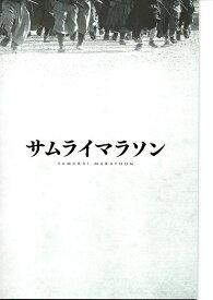 【映画パンフレット】 『サムライマラソン』 出演:佐藤健.小松菜奈.森山未來