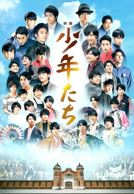 【映画パンフレット】 『映画 少年たち』 出演:ジェシー.京本大我.高地優吾