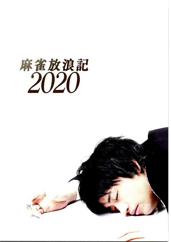 【映画パンフレット】 『麻雀放浪記2020』 出演:斎藤工.ベッキー.