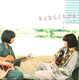 【映画パンフレット】 『さよならくちびる』 出演:小松菜奈.門脇麦.成田凌