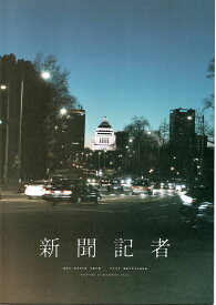【映画パンフレット】 『新聞記者』 出演:シム・ウンギョン.松坂桃李.本田翼