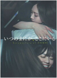 【映画パンフレット】 『いつのまにか、ここにいる Documentary of 乃木坂46』 出演:乃木坂46