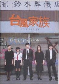 【映画パンフレット】 『台風家族』 出演:草ナギ剛.中村倫也.尾野真千子