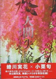 【映画パンフレット】 『人間失格 太宰治と3人の女たち(特別版)』 出演:小栗旬.宮沢りえ.沢尻エリカ