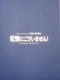 【映画パンフレット】 『記憶にございません!』 出演:中井貴一 ディーン・フジオカ.石田ゆり子