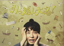 【映画パンフレット】 『引っ越し大名!』 出演:星野源.高橋一生.高畑充希