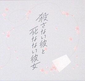 【映画パンフレット】 『殺さない彼と死なない彼女』 出演:間宮祥太朗.桜井日奈子.恒松祐里