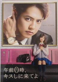 【映画パンフレット】 『午前0時、キスしに来てよ』 出演:片寄涼太.橋本環奈.眞栄田郷敦