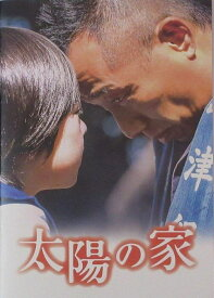 【映画パンフレット】 『太陽の家』 出演:長渕剛.飯島直子.山口まゆ