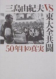 【映画パンフレット】 『三島由紀夫VS東大全共闘 50年目の真実』 出演:三島由紀夫