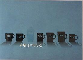 【映画パンフレット】 『水曜日が消えた』 出演:中村倫也.石橋菜津美.中島歩