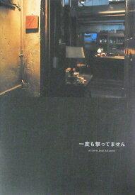 【映画パンフレット】 『一度も撃ってません』 出演:石橋蓮司.大楠道代.岸部一徳