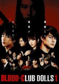 【映画パンフレット】 『BLOOD-CLUB DOLLS1』 出演:松村龍之介.北園涼.宮原華音
