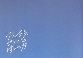 【映画パンフレット】 『アルプススタンドのはしの方』 出演:小野莉奈.平井亜門.西本まりん
