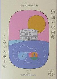 【映画パンフレット】 『海辺の映画館−キネマの玉手箱』 監督:大林宣彦.出演:厚木拓郎