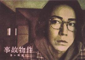 【映画パンフレット】 『事故物件 恐い間取り』 出演:亀梨和也.奈緒,瀬戸康史
