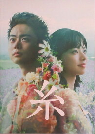 【映画パンフレット】 『糸』 出演:菅田将暉.小松菜奈.山本美月