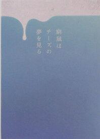 【映画パンフレット】 『窮鼠はチーズの夢を見る』 出演:大倉忠義.成田凌.吉田志織