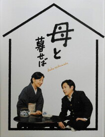 【映画パンフレット】 『母と暮せば』 出演:吉永小百合.二宮和也.黒木華