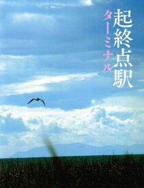 【映画パンフレット】 『起終点駅 ターミナル』 出演:佐藤浩市.本田翼.中村獅童