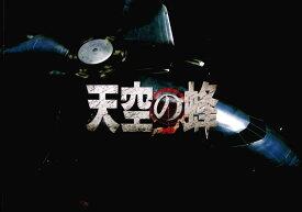 【映画パンフレット】 『天空の蜂』 監督:堤幸彦.出演:江口洋介.本木雅弘.仲間由紀恵