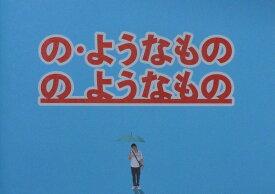 【映画パンフレット】 『の・ようなもの のようなもの』 出演:松山ケンイチ.北川景子.佐々木蔵之介