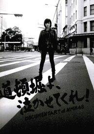 【映画パンフレット】 『道頓堀よ、泣かせてくれ! DOCUMENTARY of NMB48』 出演:NMB48