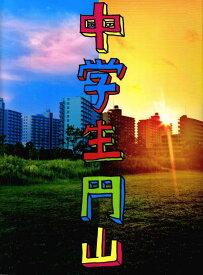【映画パンフレット】 『中学生円山』 監督:宮藤官九郎.出演:草なぎ剛.平岡拓真