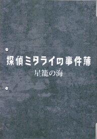 【映画パンフレット】 『探偵ミタライの事件簿 星籠の海』 出演:玉木宏.広瀬アリス.要潤