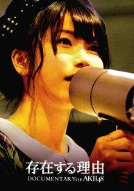 【映画パンフレット】 『存在する理由 DOCUMENTARY of AKB48』 出演:AKB48