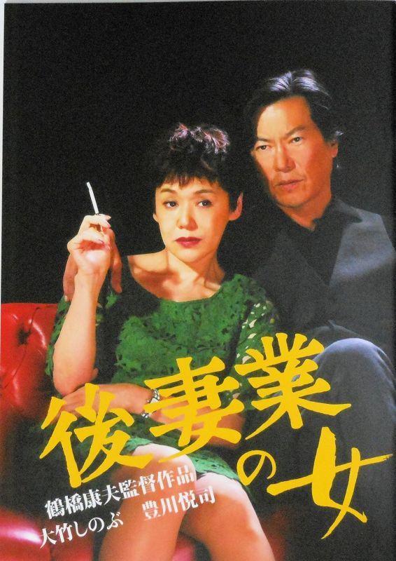 【映画パンフレット】 『後妻業の女』 出演:大竹しのぶ.豊川悦司.尾野真千子