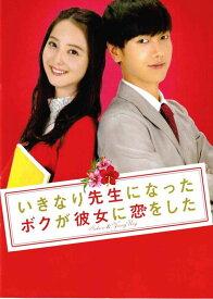 【映画パンフレット】 『いきなり先生になったボクが彼女に恋をした』 出演:イェソン.佐々木希.吹越満