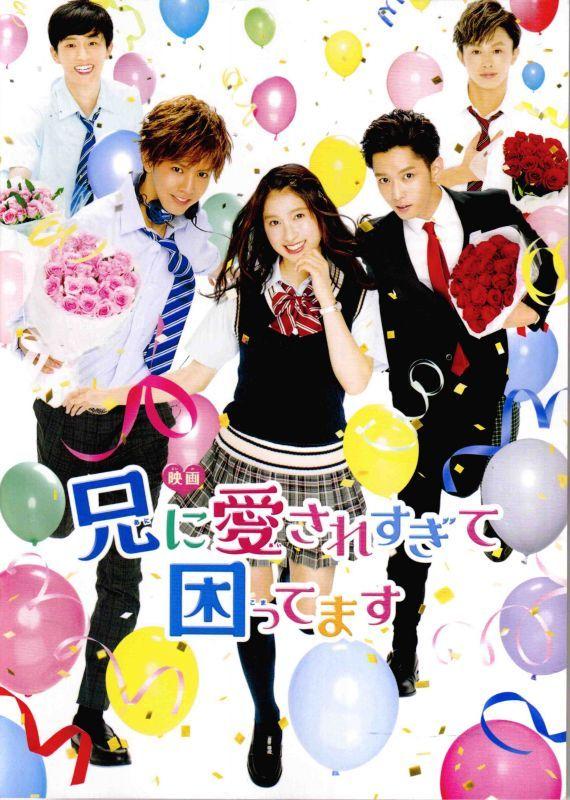 【映画パンフレット】 『兄に愛されすぎて困ってます』 出演:土屋太鳳.片寄涼太.千葉雄大
