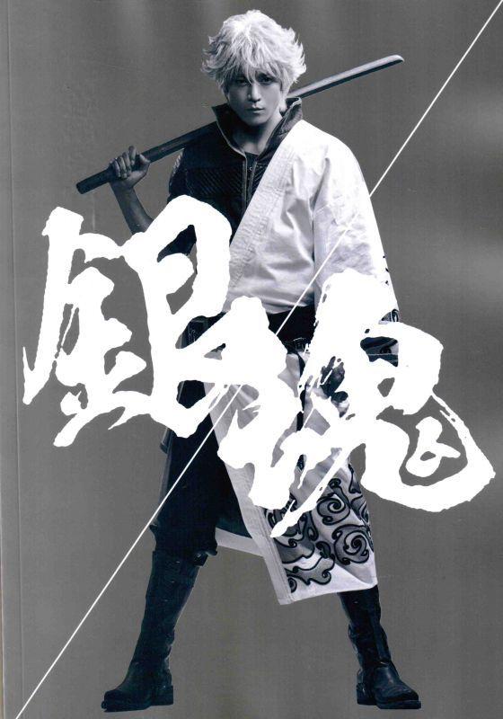 【映画パンフレット】 『銀魂』 出演:小栗旬.菅田将暉.橋本環奈