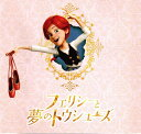 【映画パンフレット】 『フェリシーと夢のトウシューズ』 出演(声):エル・ファニング.土屋太鳳