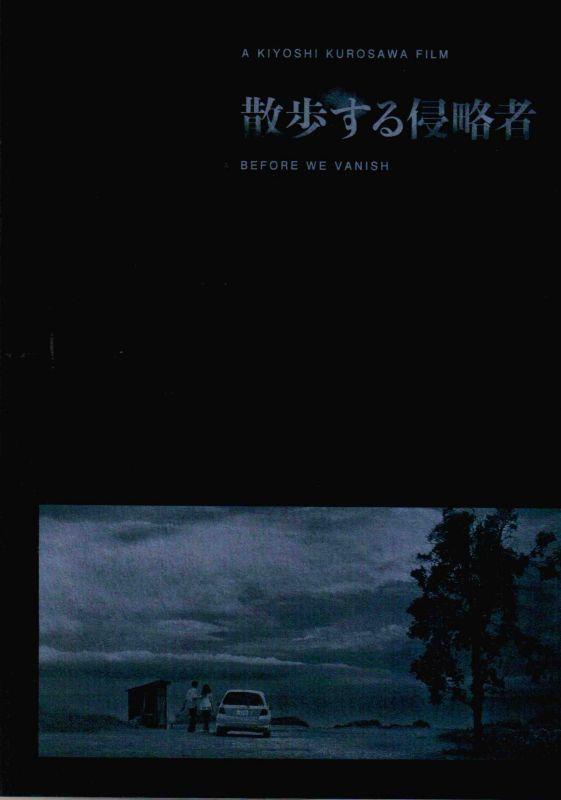 【映画パンフレット】 『散歩する侵略者』 出演:長澤まさみ.松田龍平.前田敦子