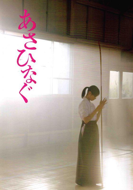 【映画パンフレット】 『あさひなぐ』 出演:西野七瀬.白石麻衣.桜井玲香