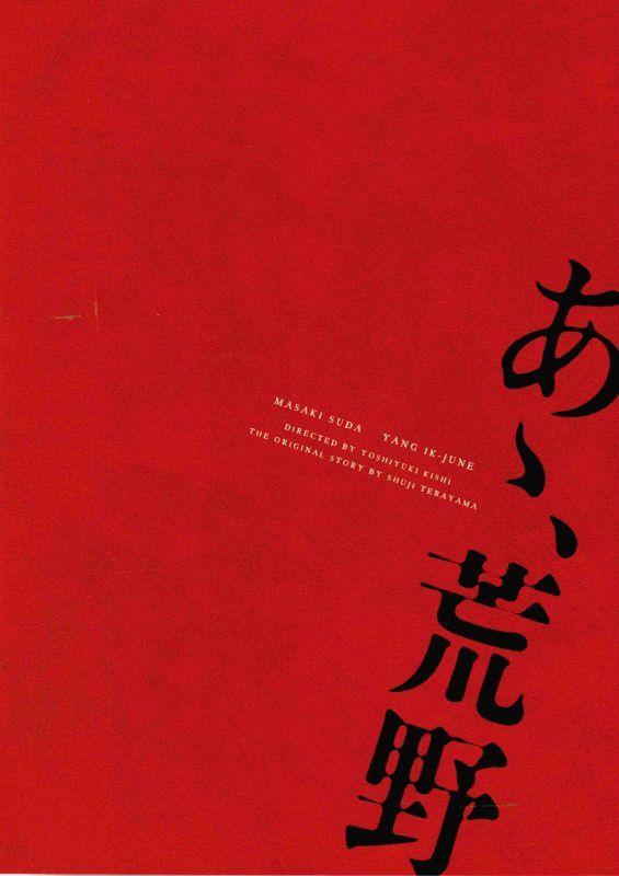 【映画パンフレット】 『あゝ、荒野』 出演:菅田将暉.ヤン・イクチュン.木下あかり