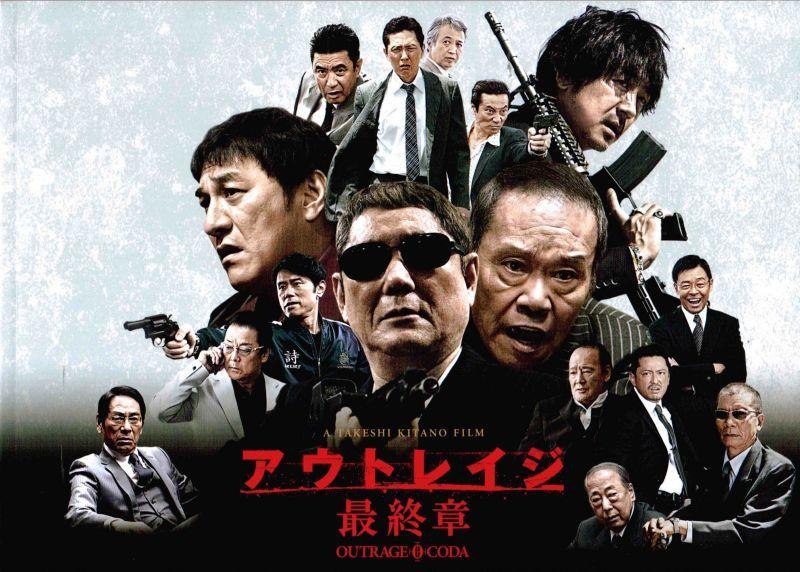 【映画パンフレット】 『アウトレイジ 最終章』 出演:ビートたけし.大森南朋.松重豊