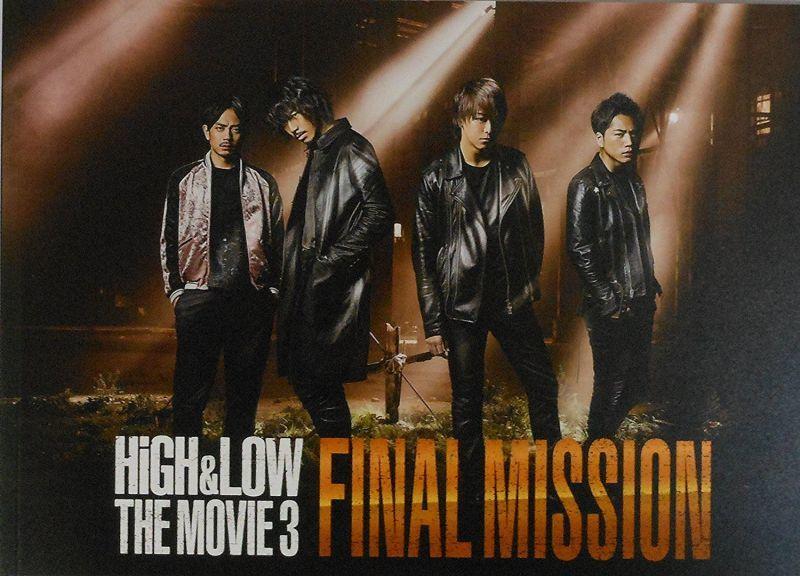 【映画パンフレット】 『HiGH&LOW THE MOVIE 3 / FINAL MISSION(通常版)』 出演:登坂広臣.岩田剛典.斎藤工