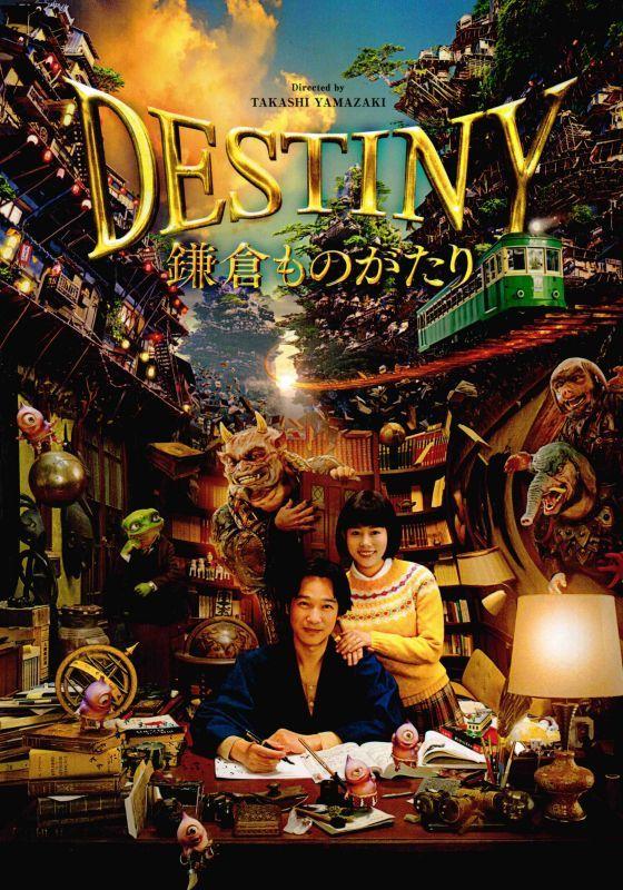 【映画パンフレット】 『DESTINY 鎌倉ものがたり』 出演:堺雅人.高畑充希.堤真一