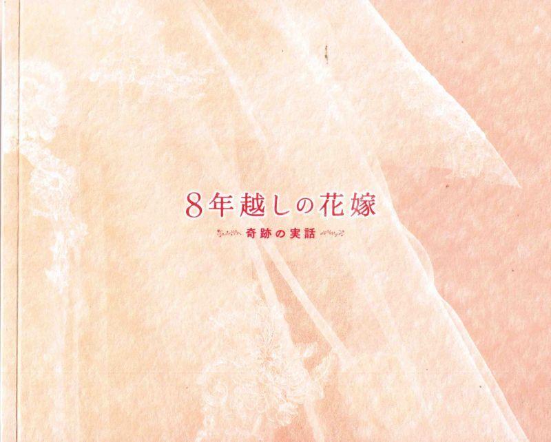 【映画パンフレット】 『8年越しの花嫁 奇跡の実話』 出演:佐藤健.土屋太鳳.北村一輝