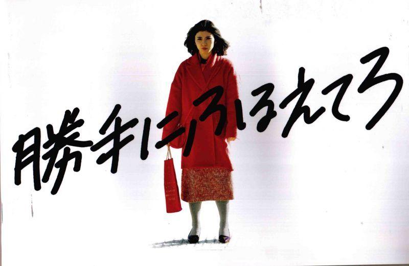 【映画パンフレット】 『勝手にふるえてろ』 出演:松岡茉優.渡辺大知.石橋杏奈