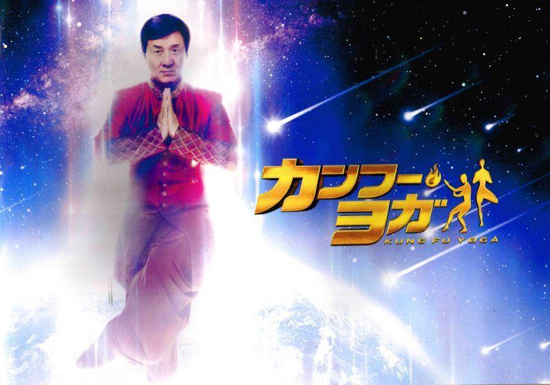 【映画パンフレット】 『カンフー・ヨガ』 出演:ジャッキー・チェン