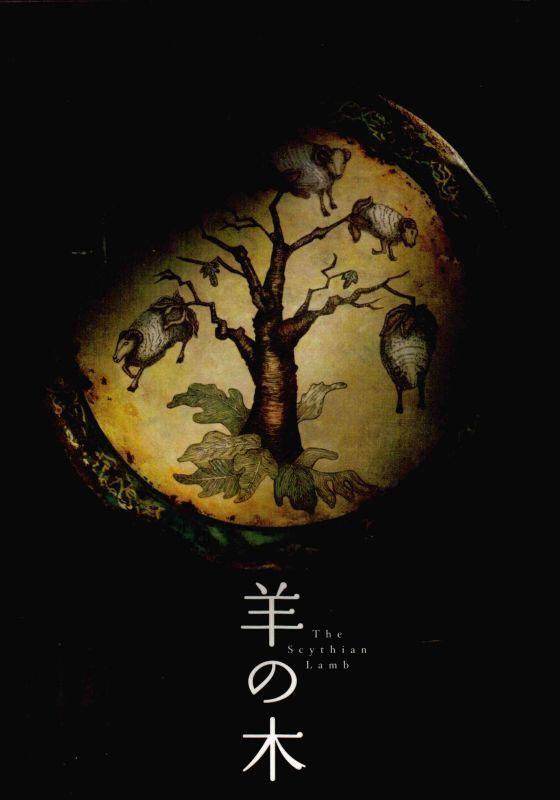 【映画パンフレット】 『羊の木』 出演:錦戸亮.木村文乃.松田龍平