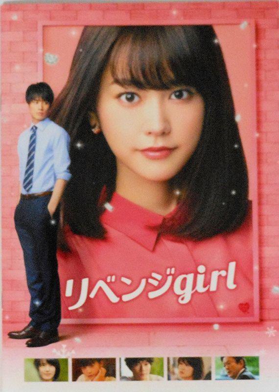 【映画パンフレット】 『リベンジgirl』 出演:桐谷美玲.鈴木伸之.清原翔