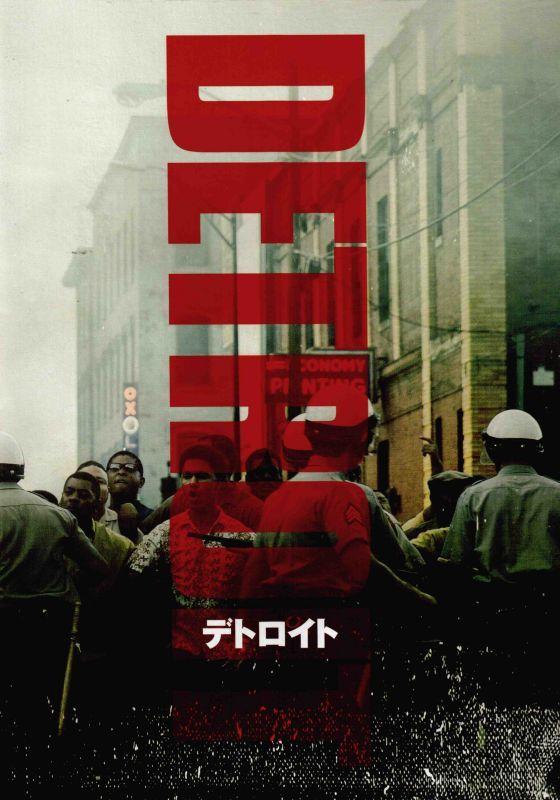 【映画パンフレット】 『デトロイト』 出演:ジョン・ボイエガ.ウィル・ポールター