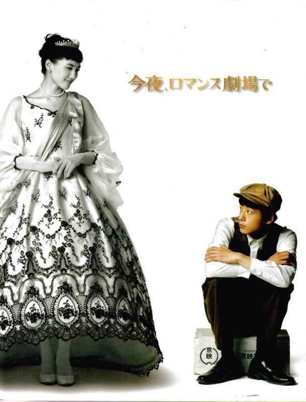 【映画パンフレット】 『今夜、ロマンス劇場で』 出演:綾瀬はるか.坂口健太郎.本田翼