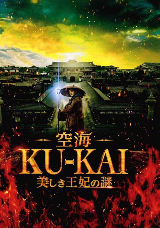 【映画パンフレット】 『空海—KU-KAI— 美しき王妃の謎』 出演:染谷将太.阿部寛.高橋一生