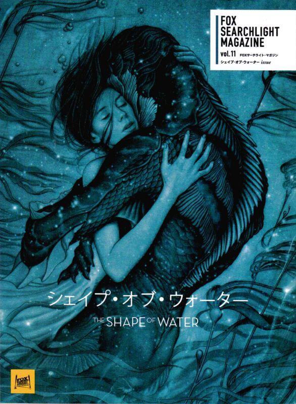 【映画パンフレット】 『シェイプ・オブ・ウォーター』 出演:サリー・ホーキンス